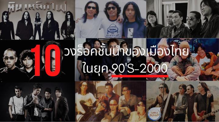 10 วงร็อคชั้นนำของเมืองไทยในยุค 90's