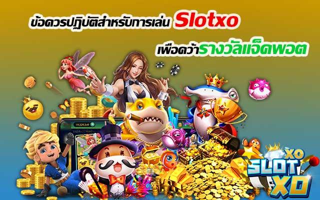 ข้อควรปฏิบัติสำหรับการเล่น Slotxo เพื่อคว้ารางวัลแจ็คพอต