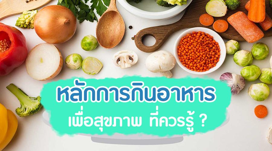 หลักการกินอาหาร เพื่อสุขภาพ ที่ควรรู้ ?